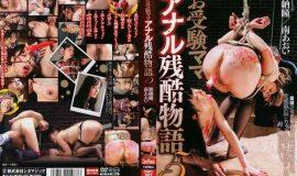 School Entrance Examination Mom's Cruel Tales of Anal 5 Hitomi Kano Aoi Minami [CMC-087]